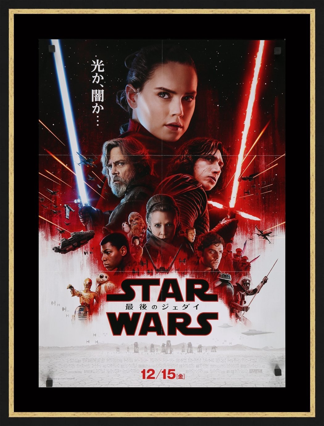 An Original Japanese B2 Movie Poster for the film, Star Wars, The Last Jedi.