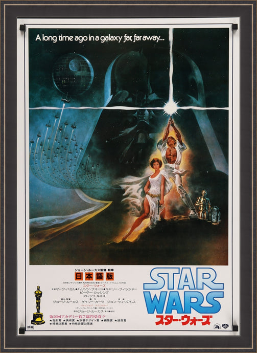 An original Japanese movie poster for the film Star Wars (A New Hope)