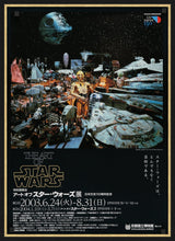 Load image into Gallery viewer, An original exhibition poster for the Art of Star Wars
