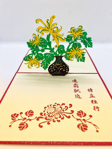 Pop-up Card _ Flower Pot