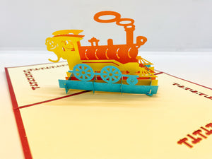Pop-up Card _ Colorful Steam Train
