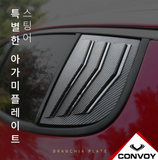 [Convoy] Branchia Quarter Glass Cover | 2017+ Kia Stinger