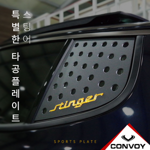 [Convoy] Quarter Glass Cover | 2017+ Kia Stinger