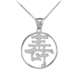 Sterling Silver Chinese Long Life Symbol Medallion Pendant Necklace Made USA