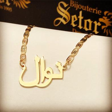 Nawal Arabic personalized name NC032 - Bijouterie Setor