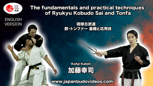 The fundamentals and practical techniques of Ryukyu Kobudo Sai and Tonfa