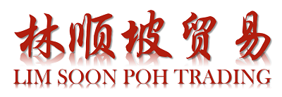 Lim Soon Poh Trading