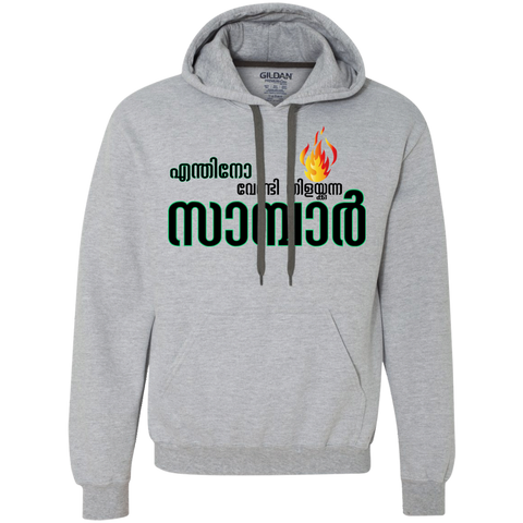 "G925 Gildan Men's Heavyweight Pullover Fleece Sweatshirt - "" Thilakkunna Sambaar """