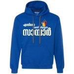 "G925 Gildan Men's Heavyweight Pullover Fleece Sweatshirt - "" Thilakkunna Sambaar"""