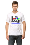 Men's Round Neck 100% cotton tshirt - I Love Kochi (Malayalam)