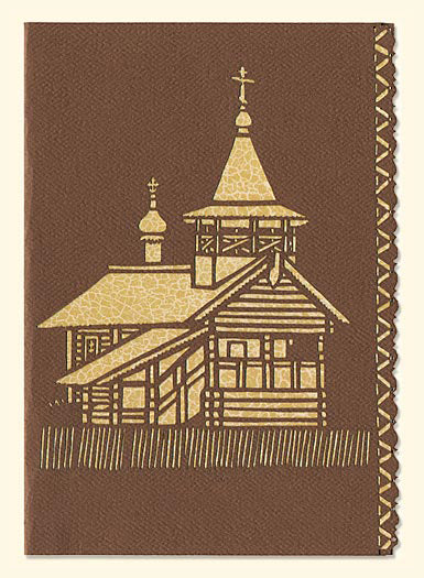 Russian Church Laser-cut Card