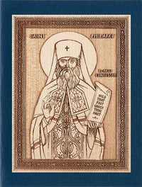 St. Philaret of New York Wood Veneer Card