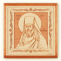 St. Leo of Optina Laser Engraved Icon