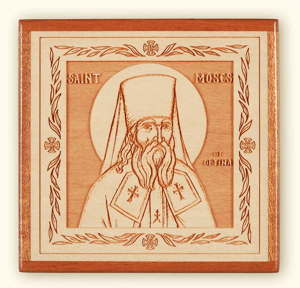 St. Moses of Optina Laser Engraved Icon