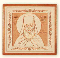 St. Anthony of Optina Laser Engraved Icon