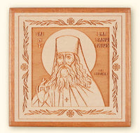St. Barsanouphius of Optina Laser Engraved Icon