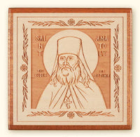 St. Anatoly of Optina Laser Engraved Icon