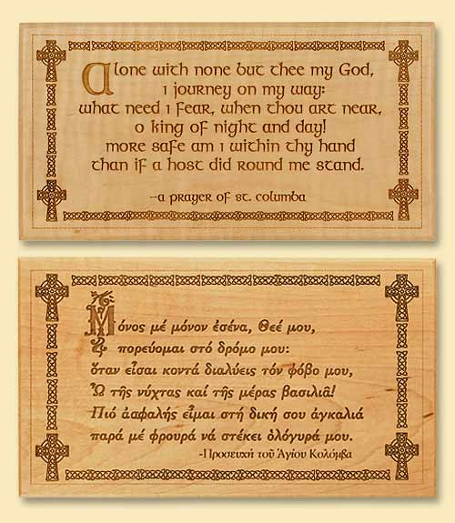 Prayer of St. Columba Laser-engraved Plaque