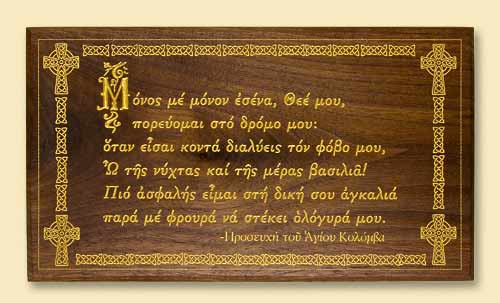 Prayer of St. Columba on Black Walnut Laser-engraved Plaque