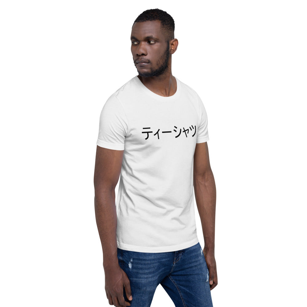Japanese T-Shirt - UnequelyUs