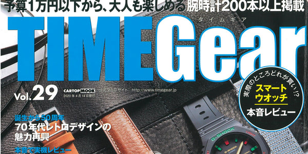 雑誌 『TIME Gear』vol.29 MVMT掲載