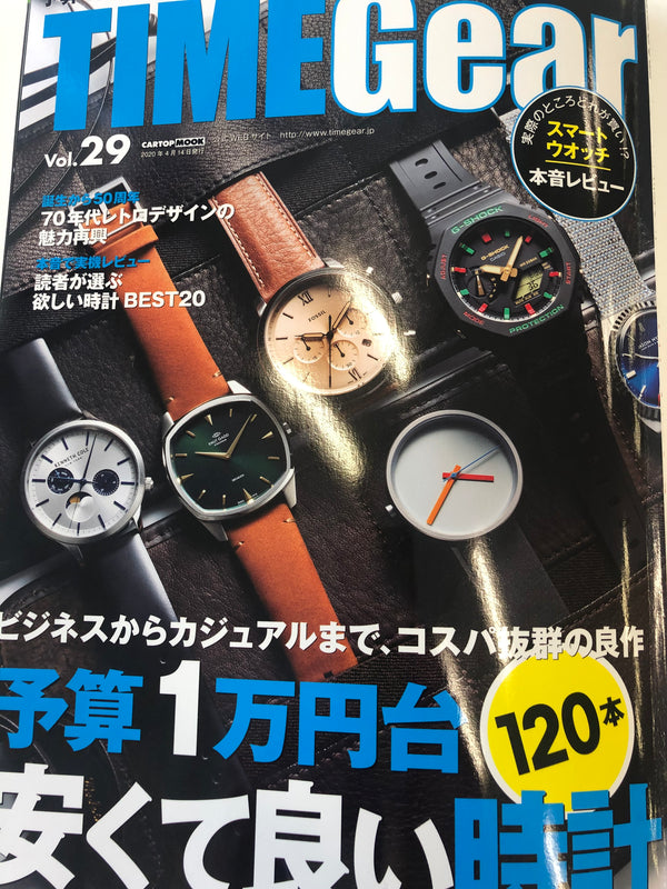 雑誌 『TIME Gear』vol.29 掲載