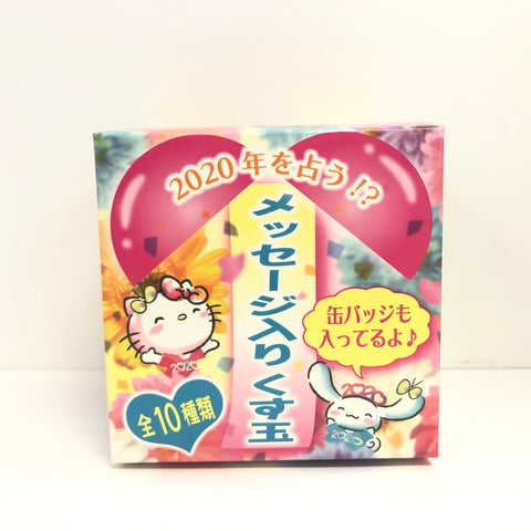 Sanrio Characters 2020 Secret Ornamental Ball Blind Box