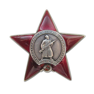 "Soviet Badge ""Order of the Red Star. Proletarians of All Countries Unite!"""