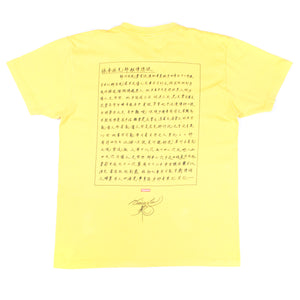 "Supreme x Bruce Lee ""Mantra"" T-Shirt (2013FW)"