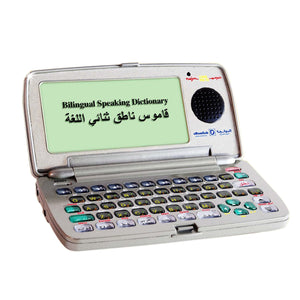 Bilingual speaking dictionary -5168