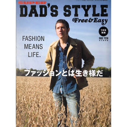 Free & Easy - Volume 12, July Special 2009