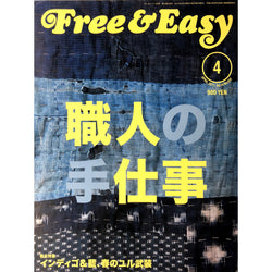 Free & Easy - Volume 14, April 2011