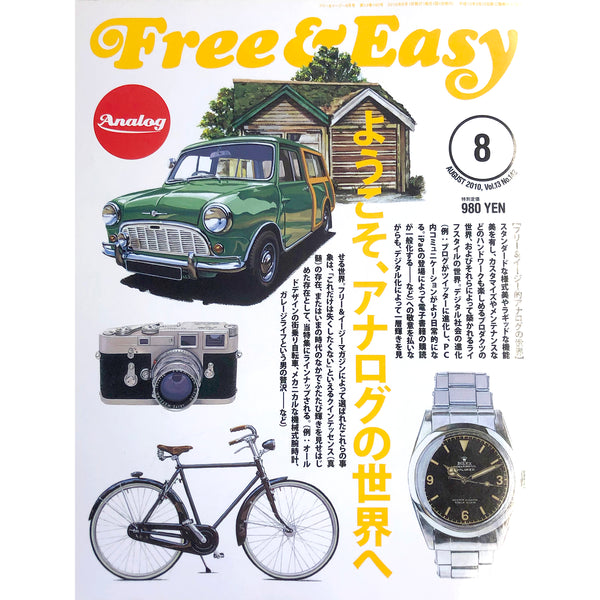 Free & Easy - Volume 13, August 2010