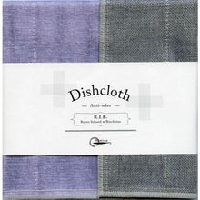 Load image into Gallery viewer, NAWRAP RIB DISHCLOTH - #24 lavender - JAPAN PRODUCTS