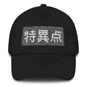 SINGULARITY Dad hat