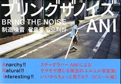 ANI: Bring the Noise
