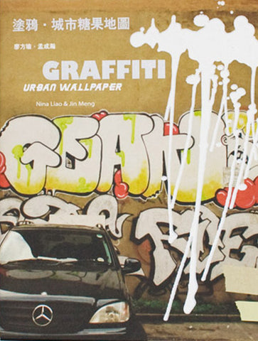 Graffiti: Urban Wallpaper