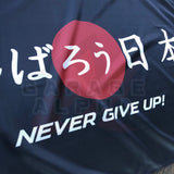 Mazda NEVER GIVE UP Garage Banner
