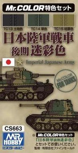 MR HOBBY CS663 Imperial Japanese Army Tank Late Camouflage Color Set CS-663