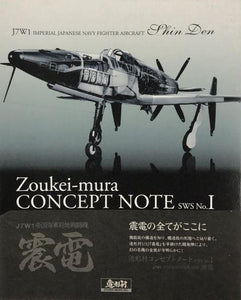 Zoukei Mura SWS01-B01 Concept Note 1 - J7W1 Shinden - Model Reference Book