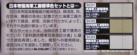MR HOBBY  CS641 Japanese Naval Arsenal Colour Set