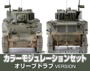 MR HOBBY CS581 Olive Drab Colour Modulation Set  CS-581