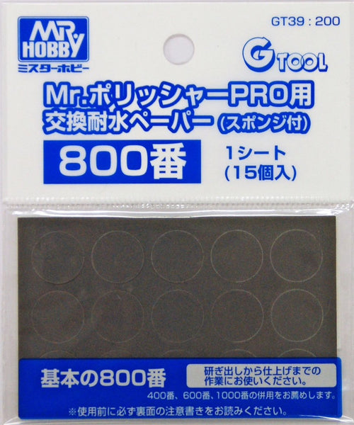 Mr.Hobby GT39 Water Proof Paper File No.800 For Mr. Polisher PRO