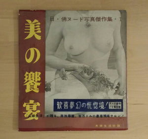JAPAN AND FRANCE MASTERPIECE COLLECTION VOL.1 BANQUET OF BEAUTY | AAVV | Fufuseikatsusha, 1953