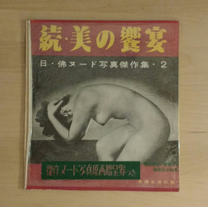 JAPAN AND FRANCE MASTERPIECE COLLECTION VOL.2 BANQUET OF BEAUTY | AAVV | Fufuseikatsusha, 1953