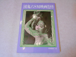 SM movie works | Oniroku Dan | Haga shoten 1970