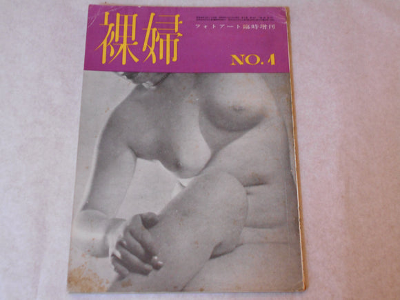 Photo Art special issue, Nude vol.1 | AA.VV. | Kenkosha 1951