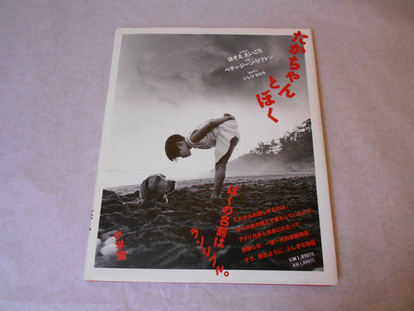 Takachan to boku, A Dog's Journey to Japan | Eikoh Hosoe | Shogakukan 1997