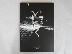 Japan somewhere | Maki | Zen foto gallery 2018 (SIGNED, Display copy)