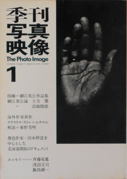 The Photo Image (Kikan Shashin Eizo ) vol.1 | Eikoh Hosoe et. al. | Shashin Hyoronsha 1969